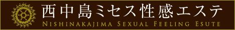 西中島ミセス性感エステリンクバナー468x60