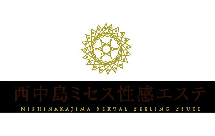 新大阪・西中島・性感エステ|西中島ミセス性感エステ 公式サイト
